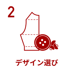 2、デザイン選び
