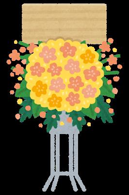 stand_hana_flower_yellow
