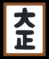 gengou_frame_taisyou